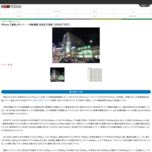 iPhone 7速度レポート……JR新宿駅 全改札で測定 【SPEED TEST】