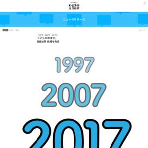 「こども20年変化」調査結果 続報