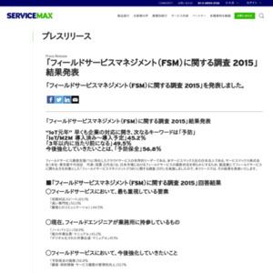 フィールドサービスマネジメント(FSM)に関する調査 2015