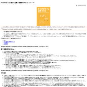 ライフデザイン白書2013