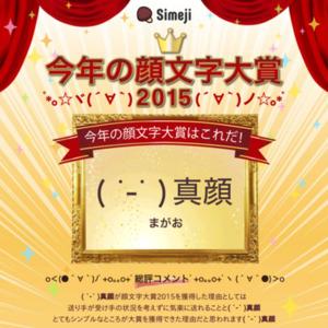 Simeji 今年の顔文字大賞 2015