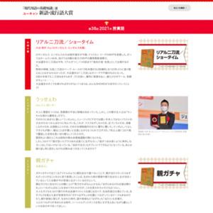 2011年ユーキャン新語流行語大賞