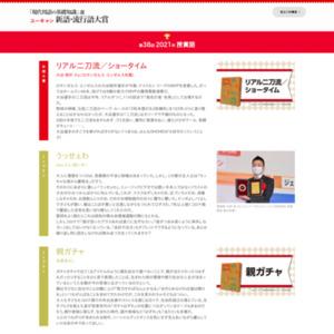 2013年ユーキャン新語流行語大賞