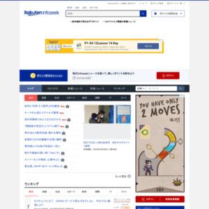 楽天ソーシャルニュース 2011年重大ニュース