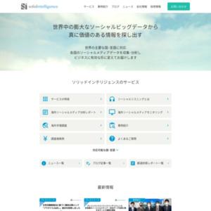 ネット選挙時代におけるソーシャル世論調査~安倍政権の成長戦略への声~