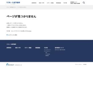 カレッジマネジメント【181】 Jul.-Aug.2013