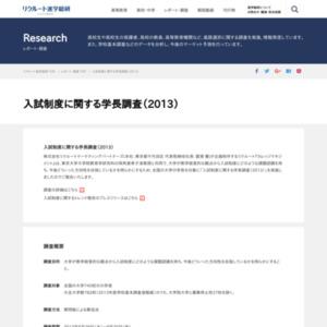 入試制度に関する学長調査(2013)