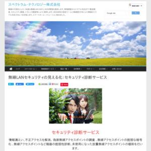 無線LAN セキュリティ・ハザード・マップ