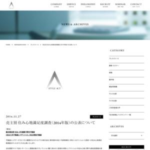 売主別 住み心地満足度調査(2014年版)