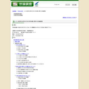 人口、経済社会等の日本の将来像に関する世論調査