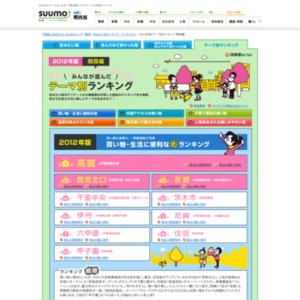 「2012年版 テーマ別街ランキング」(関西版)
