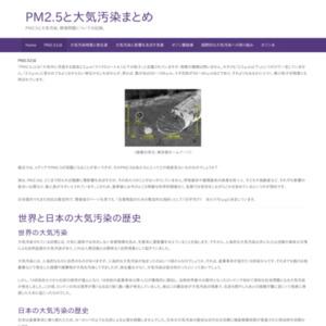 PM2.5の大気汚染情報まとめ