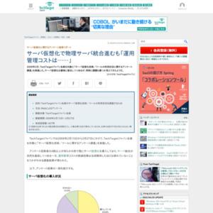 サーバ仮想化技術/ツールの利用状況に関するアンケート調査