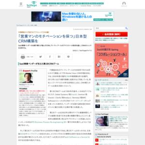「営業マンのモチベーションを保つ」日本型CRM構築を