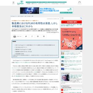 製品ライフサイクル管理(PLM)の利用状況に関するアンケート調査