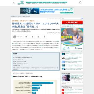 企業の情報漏えい対策に関するアンケート調査