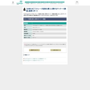「ストレージ仮想化導入に関するアンケート調査」結果リポート - TechTargetジャパン