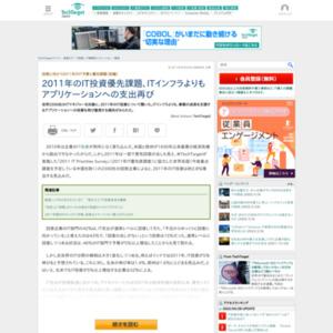 2011年のIT投資優先課題、ITインフラよりもアプリケーションへの支出再び