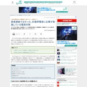 「企業の停電対策および電源確保」に関するアンケート調査