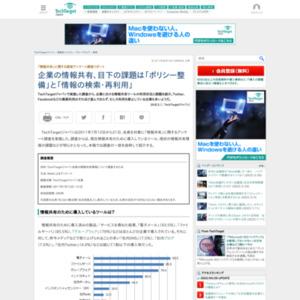 「情報共有」に関する読者アンケート調査リポート