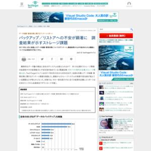 データ保護・管理対策に関するアンケート