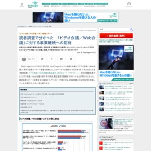 「ビデオ会議/Web会議」に関する調査リポート