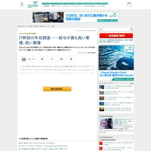 米TechTarget給与調査