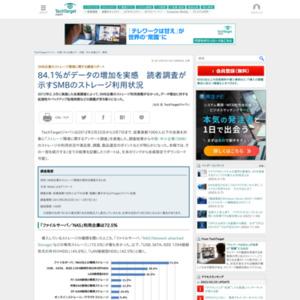 SMB企業のストレージ環境に関する調査リポート