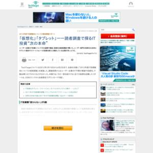 2012年度IT投資動向についての読者調査リポート