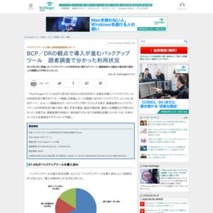 バックアップツールに関する読者調査結果リポート