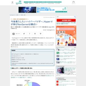 サーバ仮想化に関する読者調査結果リポート