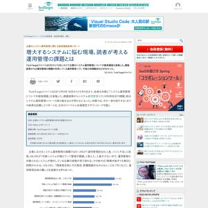 企業のシステム運用管理に関する読者調査結果リポート
