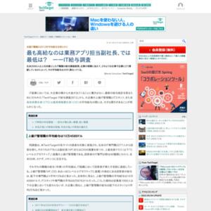 TechTarget IT給与調査2012