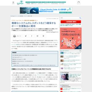 アプリケーションパフォーマンス管理に関する読者調査リポート