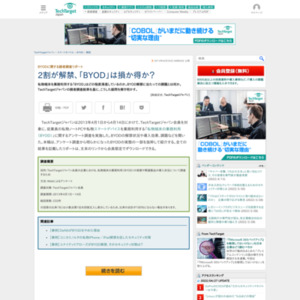 BYODに関する読者調査リポート