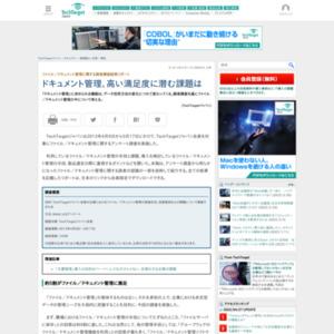 ファイル/ドキュメント管理に関する読者調査結果リポート