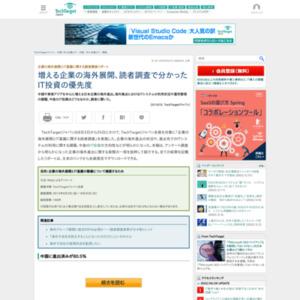 企業の海外展開とIT基盤に関する読者調査リポート