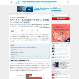 モバイルセキュリティに関する読者調査リポート