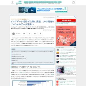 ビッグデータインフラに関する読者調査リポート