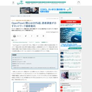 ネットワーク製品の導入状況に関する調査リポート