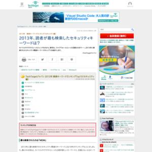 2013年 検索キーワードランキング(セキュリティ編)