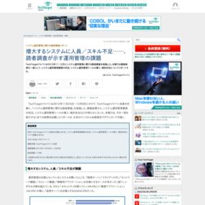 システム運用管理に関する読者調査リポート