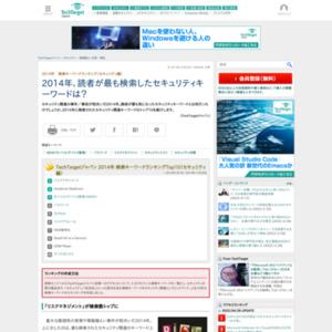 2014年 検索キーワードランキング(セキュリティ編)