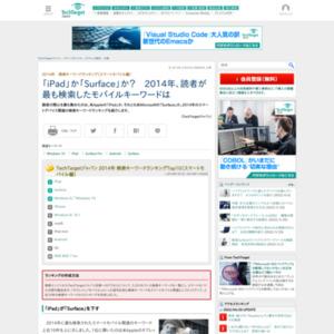 2014年 検索キーワードランキング(スマートモバイル編)