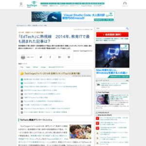 2014年 記事ランキング(教育IT編)