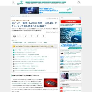 2014年 記事ランキング(セキュリティ編)