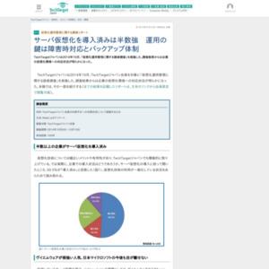 仮想化運用管理に関する調査リポート