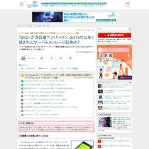 ユーザー企業/組織のIT部門が選んだ、2015年記事ランキング(サーバ&ストレージ編)