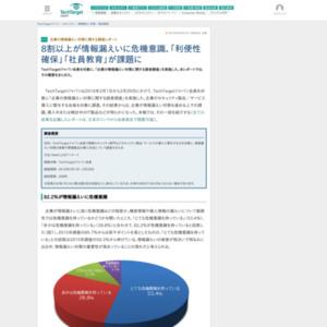 企業の情報漏えい対策に関する調査レポート