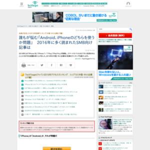 会員が注目した2016年記事ランキング(中堅・中小企業とIT編)